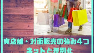実店舗・対面販売の強み4つ ネットと差別化