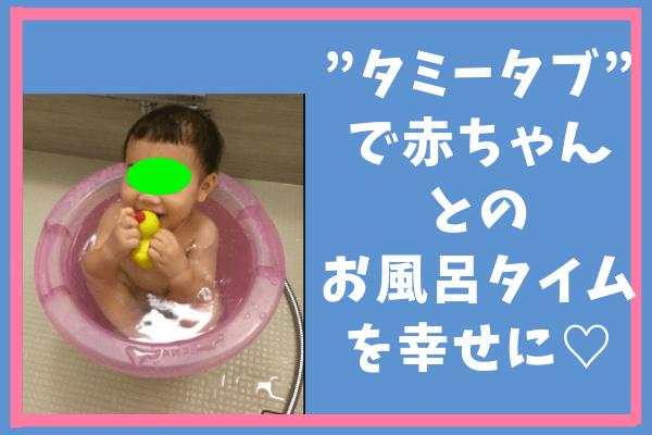 タミータブで赤ちゃんとの苦痛なお風呂タイムを至福の時間に♡
