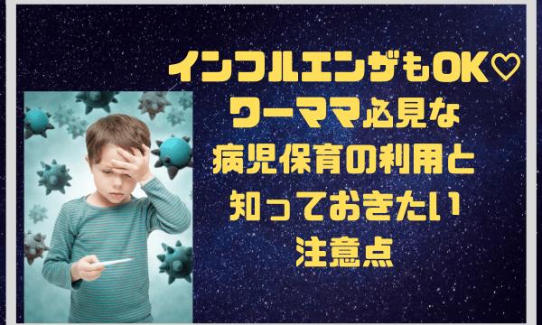 インフルエンザもOK♡ ワーママ必見な 病児保育の利用と 知っておきたい 注意点