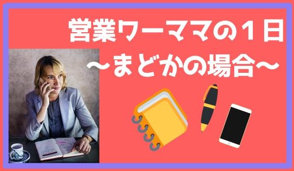 営業ワーママの1日〜まどかの場合〜