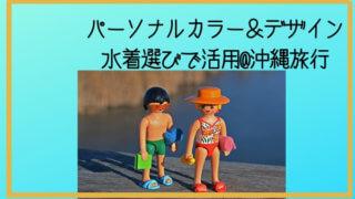 パーソナルカラー&デザインを水着選びにも活用 沖縄旅行にて