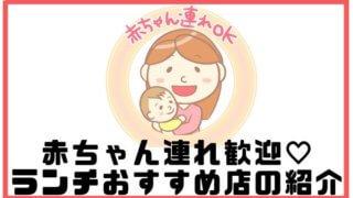 赤ちゃん連れ歓迎♡ ランチおすすめ店の紹介